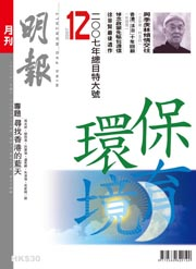 Ming Pao cover